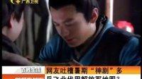 """网友吐槽暑期""""神剧""""多 岳飞北伐用解放军地图? 130727 新闻夜总汇"""