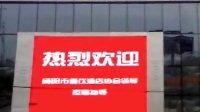 世界小姐咸阳北原新城选拔赛区