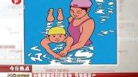 女童被教练扔进泳池  导致脑死亡[每日新闻报]
