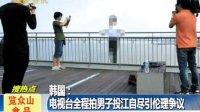 韩国:电视台全程拍男子投江自尽引伦理争议在线大搜索