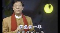 莊學忠 - Zhuang Xue Zhong - 十五的月亮 - Shi Wu De Yue Liang