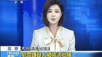 北京摔死女童案嫌犯被批捕