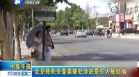 北京摔死女童案嫌犯涉故意杀人被批捕 中原午报 130730