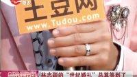 """林志颖的""""世纪婚礼""""总算等到了[新娱乐在线]"""