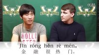 Learn a Chinese Phrase#32: Hot Door