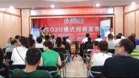 视频: 众赢O2O招商会议开幕仪式