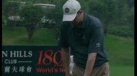 _高尔夫初学教程 高尔夫教学视频