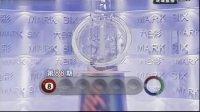 六合彩2013088期开奖视频开奖结果