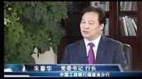 (2013.08.01)服务人民军队 建设钢铁长城——中国工商银行福建