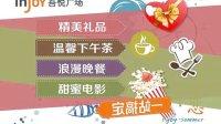 吾悦广场 七夕 浪漫 外籍模特 内衣秀 爱情套餐 情人节 求婚 电影