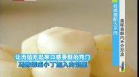 20130802《快乐生活一点通》:经典搭配大不同  美味香酥肉末炸茄盒[快乐生活一点通]