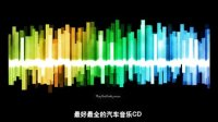 D8-欧美英文舞曲 DJ电音慢摇 个性张扬的舞曲慢摇 点燃暗夜激情