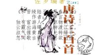 唐诗三百首《和晋陵陆丞相早春游望》作者:杜审言