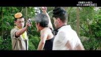 我爱灰太狼2    高清MV 《我一定会回来的》