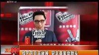 综艺节目高收视 冠名商家尝甜头 20130804 现场快报