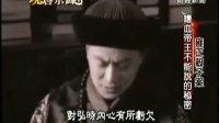 现代启示录 2013-08-04 皇帝不伦恋揭密,半妖乳娘客氏传