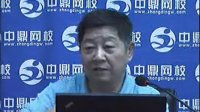 视频: 2013。6注册电气工程师QQ1009690106建设部中鼎网校培训视频课件