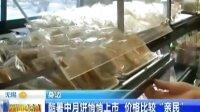 """酷暑中月饼悄悄上市 价格比较""""亲民"""" 130806 新闻360"""
