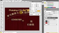 [PS]《PhotoshopCS5视频教程全集》120-编辑路径文本