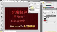 [PS]《PhotoshopCS5视频教程全集》118-段落文本