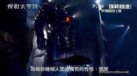 《环太平洋》製作花絮2 - 百呎機甲篇@精选视频汇