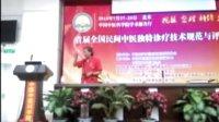 宋优胜在中医科学院关于东方古代科学养生防病的演讲