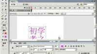 Flash中文本工具的应用_flash8教程