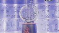 六合彩2013092期开奖视频开奖结果