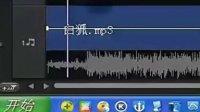 会声会影X4第十七课(音频处理01)