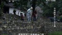 中国喀斯特•大地之眼