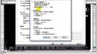 cad基础教程1.6.3 设置右键单击功能