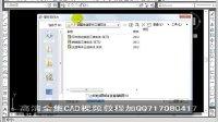cad基础教程1.5.3 保存文件