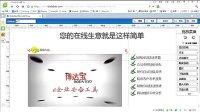 视频: 如何用博达宝做网站 (中文版)QQ2390903390