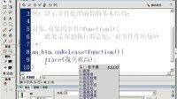 FLASH高级编程61.使用事件处理函数