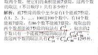高三数学 方坤 第19讲 排列组合 二项式定理 概率统计