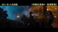 《加勒比海盗4-惊涛怪浪》最新中文预告片