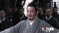 《大秦帝国之纵横》群像篇30