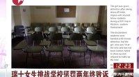 美国微软新闻网:瑞士女生挑战学校惩罚两年终败诉[东方午新闻]