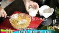 菲常好吃——牛奶香芒蛋饼. 青瓜汁. 糖渍西红柿