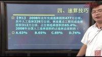 尚合教育2013年政法干警行测备考之资料分析(第二节)