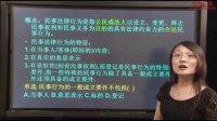 尚合教育2013年政法干警民法备考辅导课程(第三节)