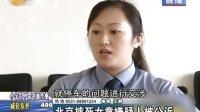 北京摔死女童嫌疑人被公诉 130824 每日新闻