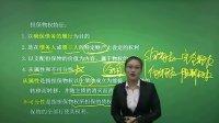 2013政法干警考试-民法-李梦娇-31-物权