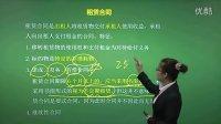 2013政法干警考试-民法-李梦娇-51-债权