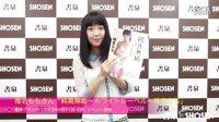 椎名ももさん「純真無垢〜ホワイトレーベル〜椎名もも」発売記念