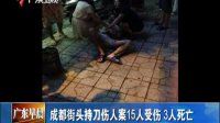 成都街头持刀伤人案15人受伤  3人死亡[广东早晨]