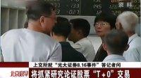 """上交所就""""光大证券8·16事件""""答记者问:将抓紧研究论证股票""""T+0""""交易[北京您早]"""