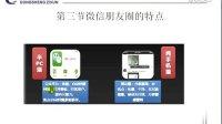 安东胜分享微信营销成功案例