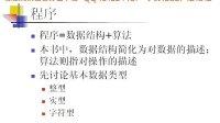 C语言程序设计全套视频教程 共27讲 本科 上海交大 视频教程
