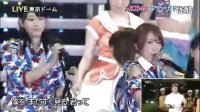130825 飛翔入手 恋爱幸运饼干 AKB48东京巨蛋演唱会24h直播.flv